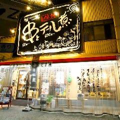 串とテール煮 様様 東九条総本店