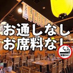 十勝居酒場商店ととと 帯広駅前店