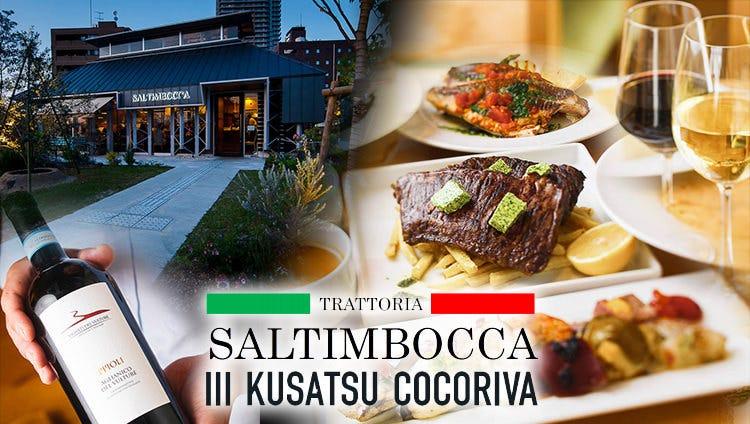 サルティンボッカ ココリバ店