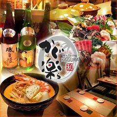 和's Dining かぐ楽(かぐら)