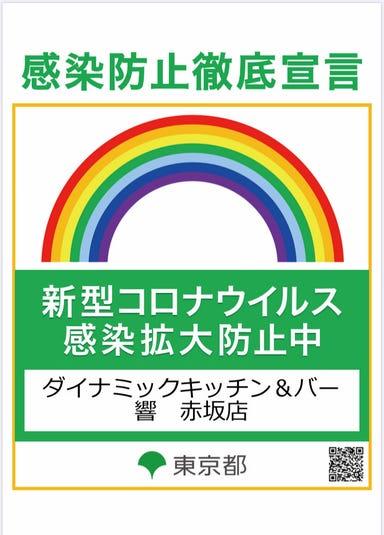 ダイナミックキッチン&バー 響 風庭 赤坂 メニューの画像