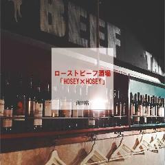 ローストビーフ酒場 HOSEY×HOSEY