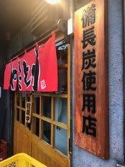 ホルモン居酒屋 だいご 開成駅前店