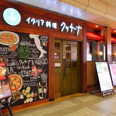 クッチーナ 新札幌duo店 こだわりの画像