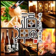 九州料理と地酒の店 福の神 ブルク大森店
