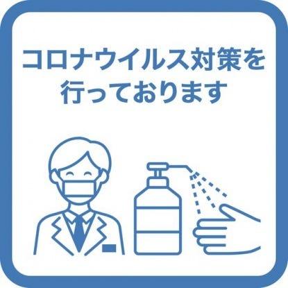 各種コロナウイルス対策を実施しております。