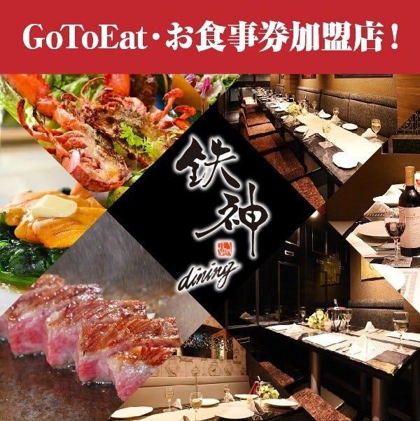 全席完全個室 鉄神dining 豊田市駅前店