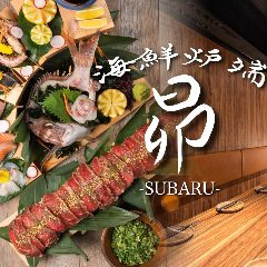 完全個室×海鮮炉端 昴 ‐SUBARU‐ 三宮本店