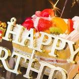 誕生日会や各種お祝いに!メッセージ付デザートをご用意できます