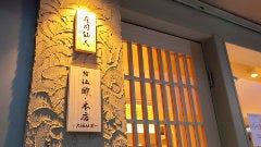 鮨仙酢本店