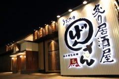 個室 炙り居酒屋 うおやのげんさん 富士宮店