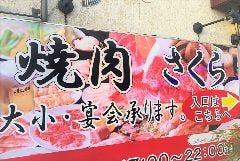 焼肉 さくら 漆山店