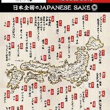 日本酒専門店