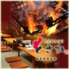 炭火やきとり とさか 瓢箪山店