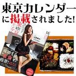 """雑誌 """"東京カレンダー""""など各種メディアでも紹介頂きました!"""