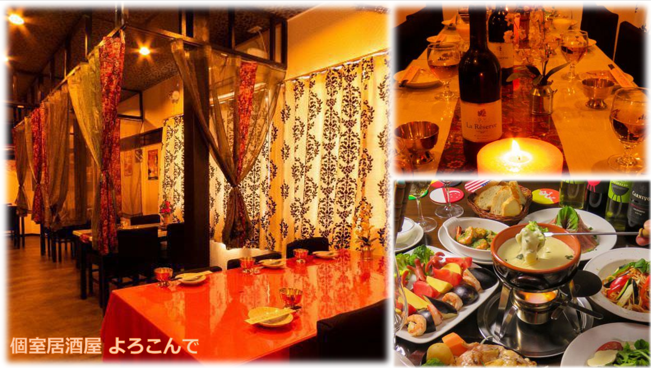個室居酒屋 よろこんで ‐YOROKONDE‐西新井駅前店