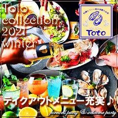 牡蠣とワインの飲み放題 St.Vino Toto ~サンビーノ トト~