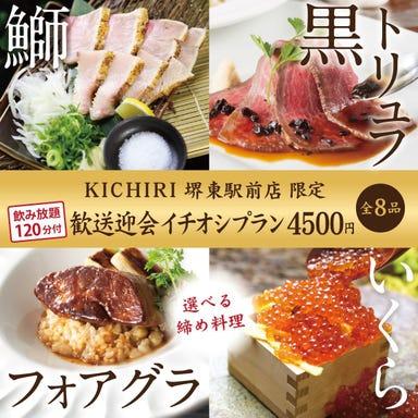 KICHIRI 堺東駅前店 コースの画像