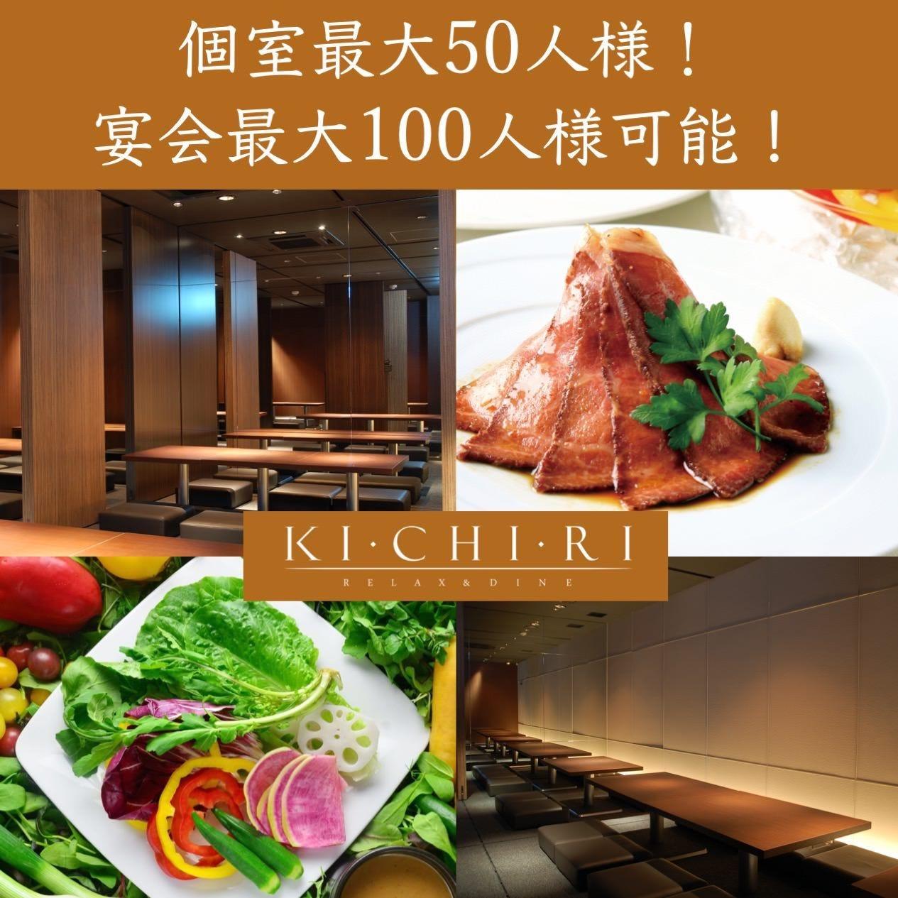 KICHIRI 堺東駅前店