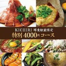 人気の定番♪【2時間飲み放題付】全8品 堺東特別コース■ローストビーフ、つくねの草履焼き