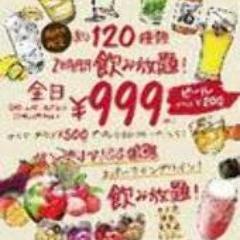 選べる単品飲み放題プラン999円~♪