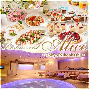 Restaurant Alice Tokyo Nihonbashi 東京日本橋店