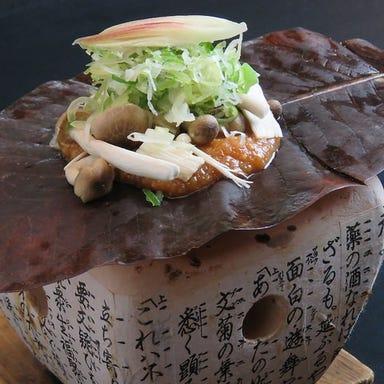 岐阜県のおいしいお酒とお料理 円相くらうど コースの画像