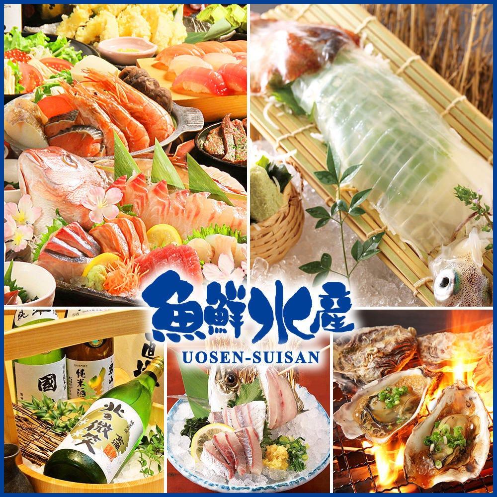 三代目網元魚鮮水産 樟葉駅前店