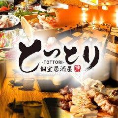 鍋と鳥料理専門店 個室居酒屋 とっとり 新宿本店