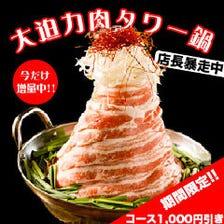 選べる鍋&迫力満点!肉タワー鍋!!