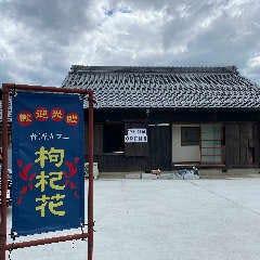 台湾カフェ 枸杞花