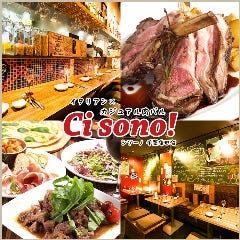 イタリアン×カジュアル肉バル Cisono!(シソーノ) 津田沼店