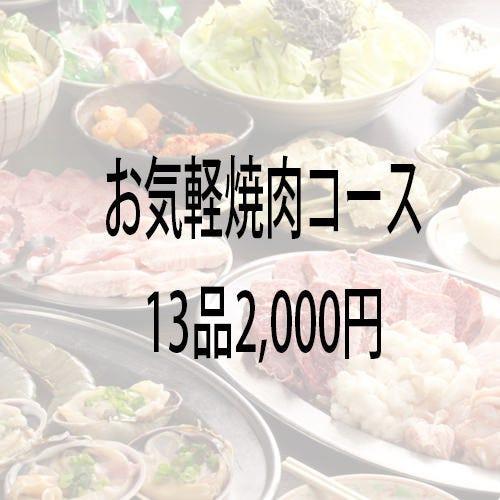 【お気軽焼肉コース】下町カルビなど、定番メニューが食べられる!!全13品2,000円(税込)