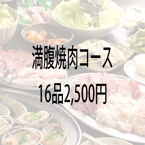 【満腹焼肉コース】こちらは定番メニューに加えて、デザートまでついています!!全16品2,500円