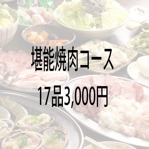 【堪能焼肉コース】看板メニューの夕やけカルビや牛ホルモンがコースで食べられます!!全17品3,000円