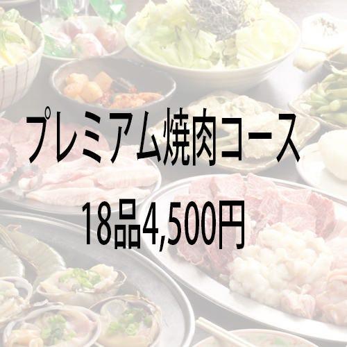 【プレミアム焼肉コース】少し豪華に贅沢に。飛騨牛をご堪能!!全18品4,500円(税込)