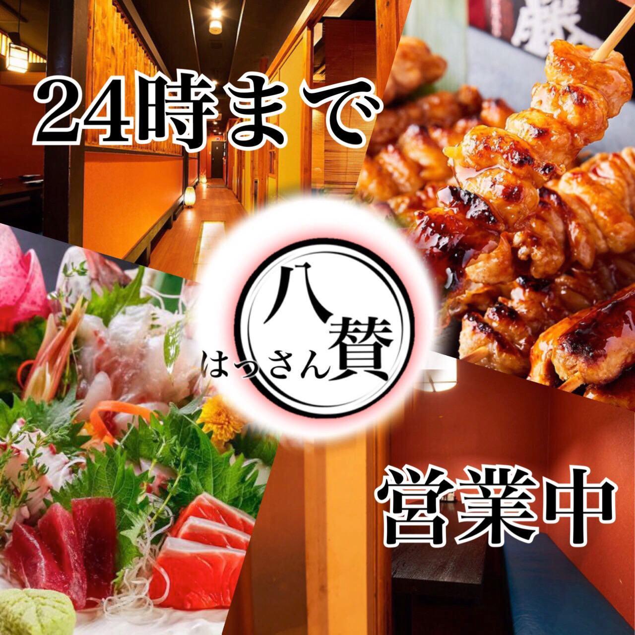 充実の宴会が揃う焼鳥と和食の専門店