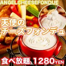 チーズフォンデュ食べ放題1280円!