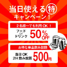 2時間飲み放題500円!!!!!