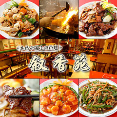 100種オーダー・食べ放題 叙香苑 亀戸店
