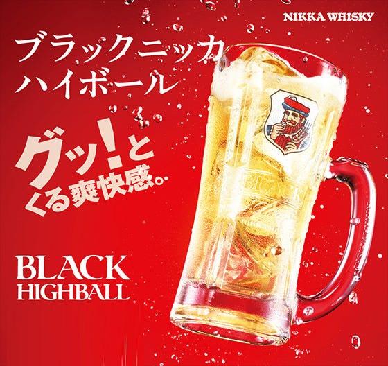 いろいろハイボール399円~!!