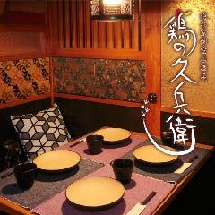 鳥料理食べ飲み放題ともつ鍋食べ放題 個室 鶏の久兵衛 金山店