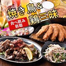焼き鳥&鶏料理食べ飲み放題!3000円