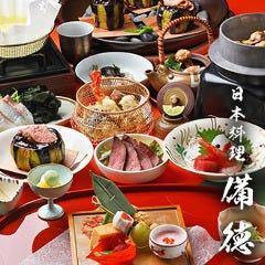 日本料理 備徳