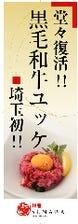 復活!黒毛和牛ユッケ!!!