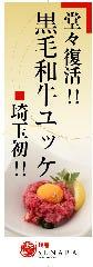 セナラ 川口店