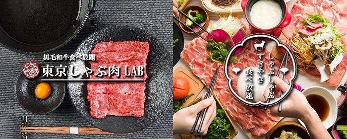 しゃぶしゃぶ・すきやき食べ放題 東京しゃぶ肉LAB 豊田駅前店