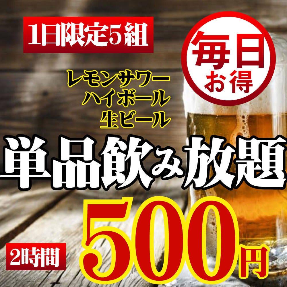 OPEN記念!!飲み放題500円飲み放題♪