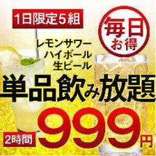 OPEN記念!!飲み放題999円飲み放題♪