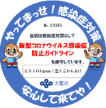 【安心安全】 大阪府の感染症のガイドライン遵守店舗